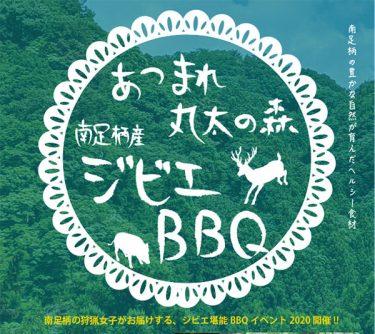 10/24(土)開催 南足柄の丸太の森で狩猟女子による「ジビエBBQ」