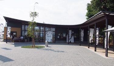 開成町瀬戸屋敷交流拠点施設 「atelier hacco(アトリエハッコ)」オープン!