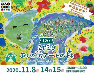 11月8日、14日・15日『10th 2020あしがらアートの森 』 開催します!