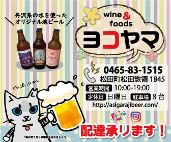 ワインフーズ ヨコヤマ