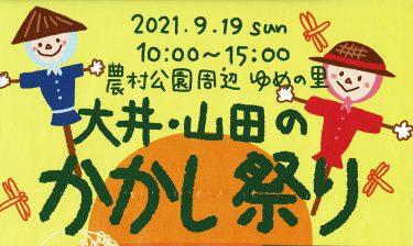 秋空彩る「大井・山田のかかし祭り」を9/19(日)に開催! かかし作りプレイベントも