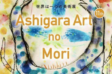11月開催 第11回「あしがらアートの森」作品募集中!
