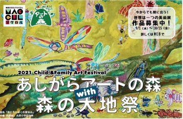 """今年の「あしがらアートの森」は、県立足柄ふれあいの森で""""森の大地祭""""と一つに!"""